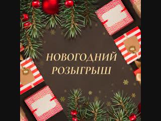 Розыгрыш новогодних призов!Мира,5 Соммера,5