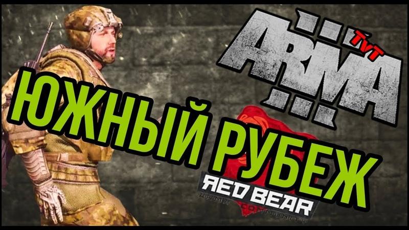 ARMA 3 | НА ЮЖНОМ РУБЕЖЕ. Игры на RED BEAR.