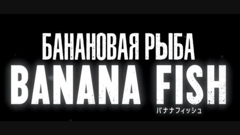Banana fish opening 2 [Банановая рыба опенинг 2]