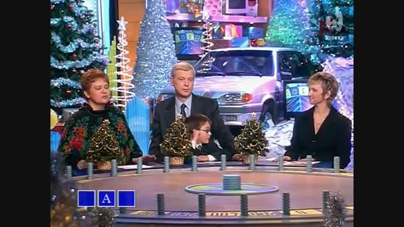 Поле чудес Первый канал 30 12 2002 Новогодний выпуск