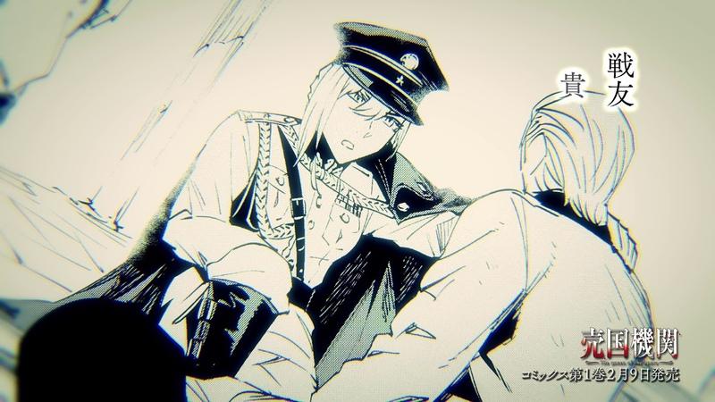 『売国機関』コミックス1巻発売記念PV