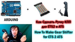 Как сделать Ручку КПП для ETS2 и ATS How to make gear shifter arduino for ETS2 ATS