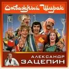 Алла Пугачёва альбом Александр Зацепин. Песни из кинофильма Отважный Ширак