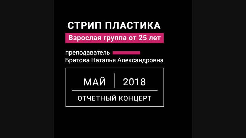 СТРИП ПЛАСТИКА. Женщины от 25 лет. Отчетный концерт - Школа танцев Алины Ахметьяновой. Май 2018