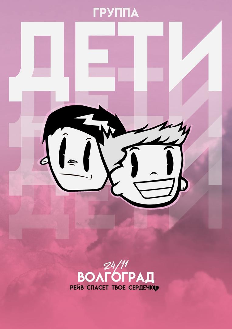 Афиша Волгоград ДЕТИ RAVE / ВОЛГОГРАД / 24.11