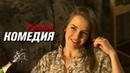 ЭТУ КОМЕДЯЮ СТОИТ ПОСМОТРЕТЬ! Разрешите тебя поцеловать снова Русские комедии, фильмы HD