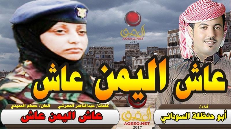 عاش اليمن | شيلات ابو حنظله 2019 | شيلات حماسيه | ن1585