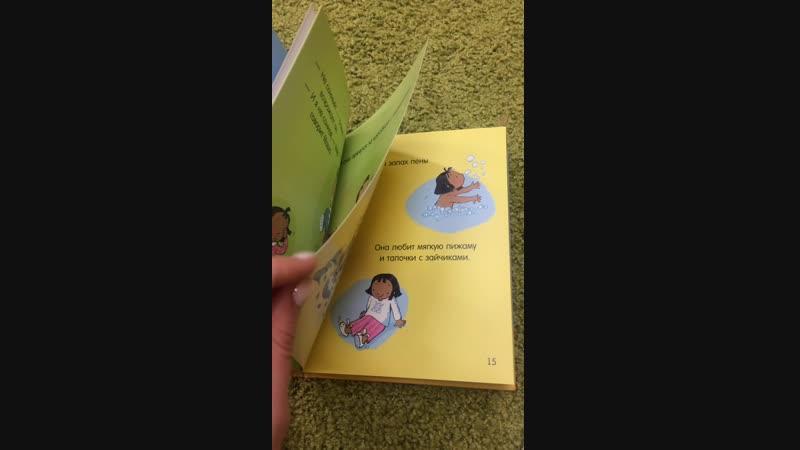 Книжки «Маша и Миша» 3