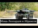 Учения НАТО в зимний период.Мощь Леопардов и Абрамсов