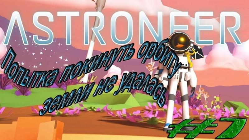 Прохождение Astroneer v0.10.2.0.7(Попытка покинуть орбиту земли не удалась)