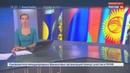 Новости на Россия 24 • В Казахстан открылась оружейная выставка KADEX-2018