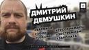 Дмитрий Демушкин будет ли Русский марш в Барвихе и сколько платят олигархи White News