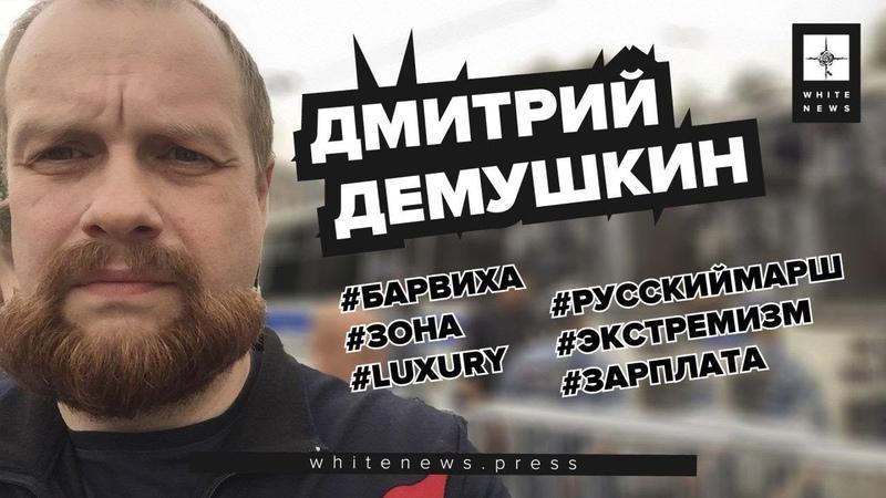 Дмитрий Демушкин - будет ли Русский марш в Барвихе и сколько платят олигархи / White News