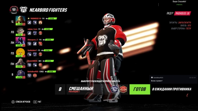 NHL 19. Чемпионат России. RCL. Nearbird Fighters vs Night Hunters