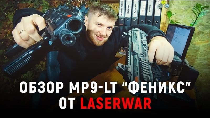 Честный обзор игрового комплекта MP9-LT ФЕНИКС от Laserwar