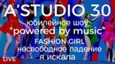 A'Studio 30 live - Vol.4 Fashion girl Несвободное падение Я искала Часть 4