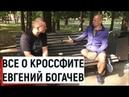 Вся правда о кроссфите / Евгений Богачев