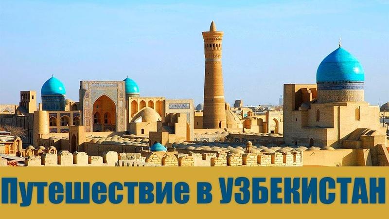 ПУТЕШЕСТВИЕ В УЗБЕКИСТАН ГОРОД НАВОИ 2017 | TRIP TO UZBEKISTAN