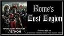 Пропавший римский легион...уже 1900 лет исчезновение Девятого легиона Рима окутано тайной...