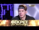 Секрет на миллион : Никита Пресняков