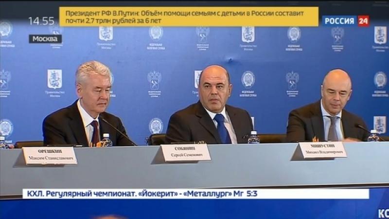 Новости на Россия 24 • Мишустин: встраивание в естественную жизнь налогоплательщика - это наша цель