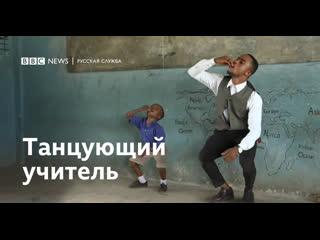 Танцующий учитель из Африки