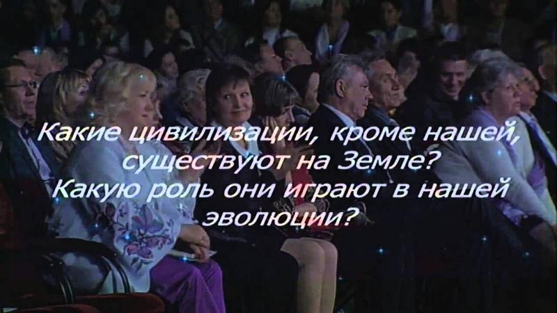 Великое Вече МЫ В ВЕЧНОСТИ. Часть 4.