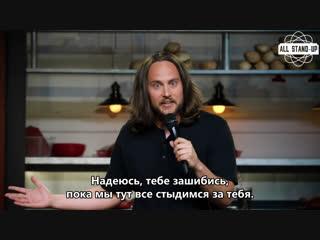 Zoltan Kaszas: Cat Jokes / Золтан Кэсас: Шутки про кошек (2017) [AllStandUp | Субтитры]