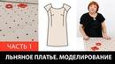 Моделирование Льняное платье со спущенным плечом реглан и рельефами от выкройки 10 мерок Часть 1