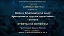 Вопросы, Ответы на 10-ю Лекцию Символ Веры, Православных Христиан часть десятую