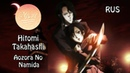 Misato Aozora no Namida Blood Opening 1 Russian Cover