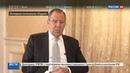 Новости на Россия 24 • Лавров: роль Москвы и Вашингтона на международной арене уникальна