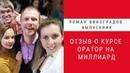 Роман Виноградов - отзыв о курсе ораторского мастерства Оратор на миллиард