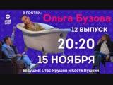 В гостях: Ольга Бузова. «Ночной Контакт». 12 выпуск 2 сезон.