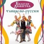 Балаган Лимитед альбом Танцы по-русски
