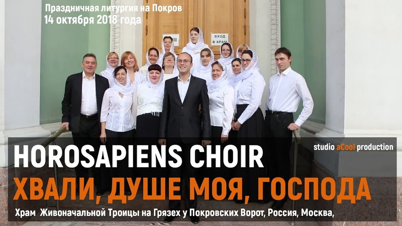 Horosapiens Choir Хвали душе моя Господа 14 10 2018 Храм Троицы Живоначальной на Грязех