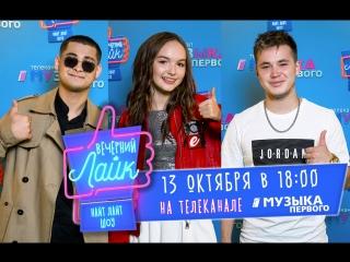 Анонс Вечерний Лайк 17 выпуск   CYGO   Арина Данилова   Ivan Valeev