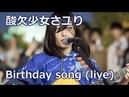 Birthday song – Sayuri [Kanji/Romaji/English subbed] (2017.05.19 in Shinjuku)