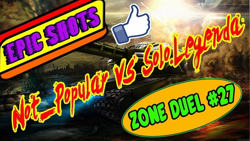 Not_Popular vs Solo.Legenda | Tanki Online | Zone duel | 27