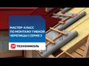 Мастер-класс по монтажу гибкой черепицы Серия 3 Теплоизоляция крыши монтаж утеплителя