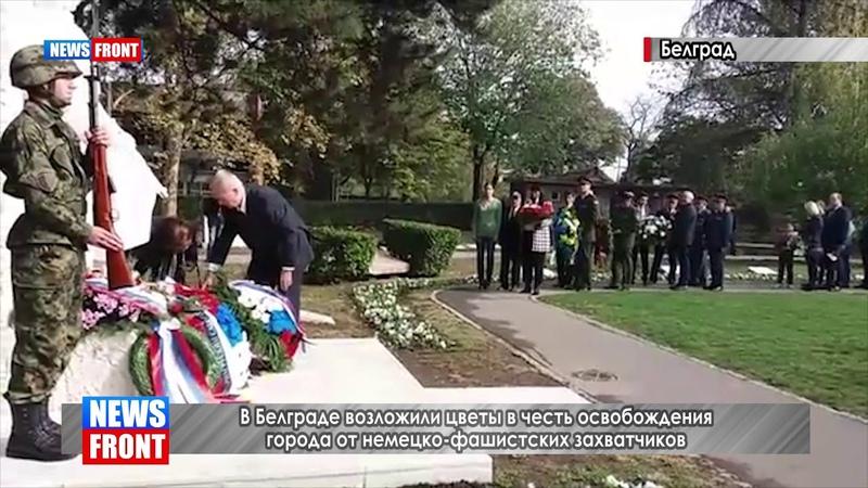 В Белграде возложили цветы в честь освобождения города от немецко-фашистских захватчиков