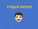 Угадай фильм по Emoji