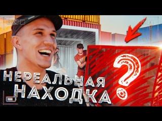 Дима Масленников НЕРЕАЛЬНАЯ находка в ЗАБРОШЕННОМ контейнере! Шок!