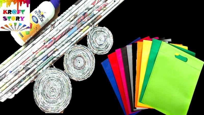 Newspaper craft idea   waste material craft   Newspaper organiser