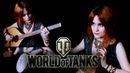 World Of Tanks - El Halluf Intro Gingertail Cover