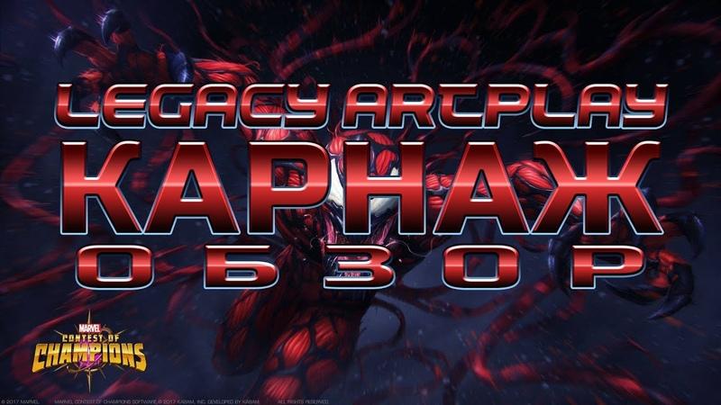 Карнаж Обзор Марвел Битва Чемпионов Marvel Contest of champions mcoc mbch Carnage