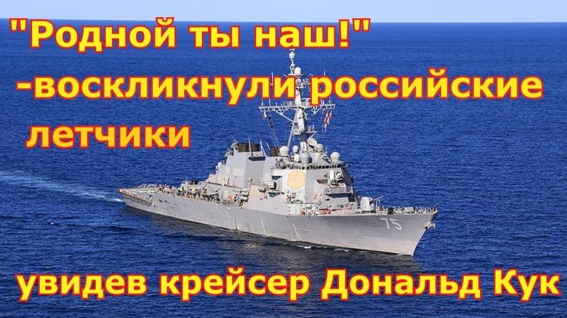 США посоветовали держаться подальше от российских берегов