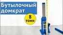 Домкрат бутылочный NORDBERG N3108