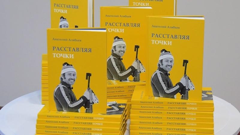 Презентация книги Анатолия Алябьева