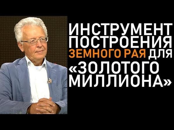 Валентин Катасонов 12.01.2019